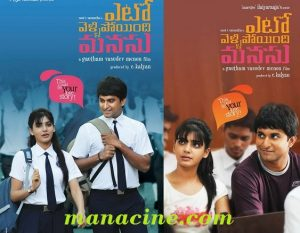 Yeto Vellipoyindi Manasu Movie Designs