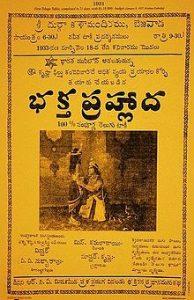 Bhakta_Prahlada_1931