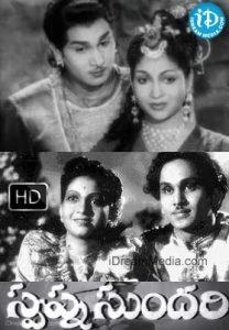 Swapna Sundari 1950