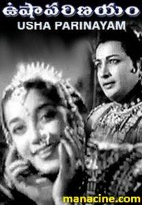 Usha-Parinayam-