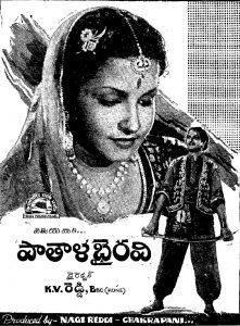 pathala-bhairavi3