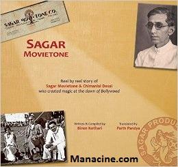 sagar-movietone