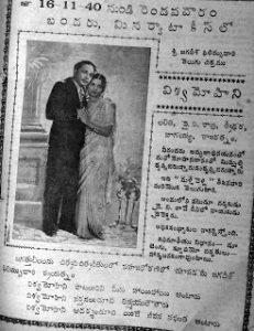 vishwamohini