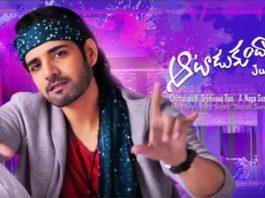 Aatadukundam Raa Theatrical Trailer