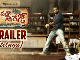 Janatha Garage Official Trailer